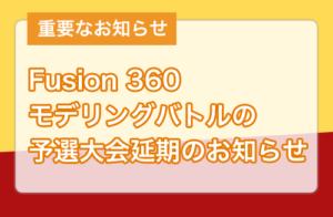 Fusion 360 モデリングバトルの予選大会延期のお知らせ