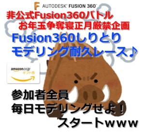 【非公式】お年玉争奪寝正月厳禁企画!Fusion360しりとりモデリング耐久レースを開催致します!
