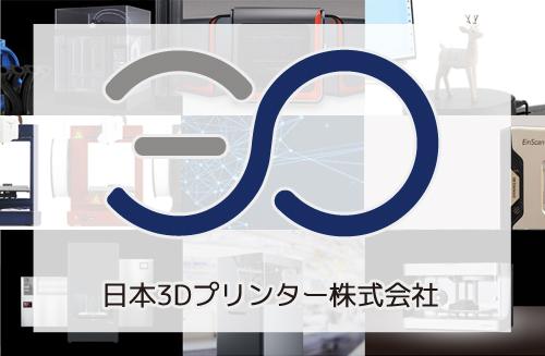 ハイエンドな3Dプリンターを中心に取り扱う「日本3Dプリンター株式会社」