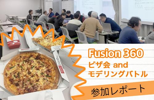 Fusion 360 ピザ会 and モデリングバトルに参加してきました!