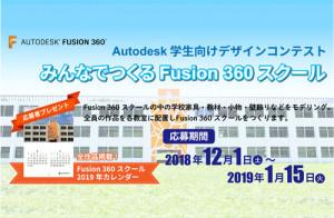 学生向けデザインコンテスト2018 みんなでつくる Fusion 360 スクール