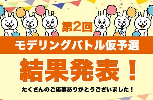 第2回モデリングバトル仮予選 結果発表!