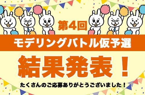 第4回モデリングバトル仮予選 結果発表!