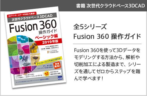 [書籍] 2020年度版 Fusion 360 操作ガイドのご紹介