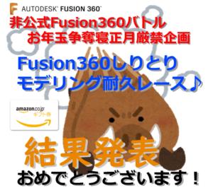 【結果発表】非公式お年玉争奪寝正月厳禁企画!Fusion360しりとりモデリング耐久レース!!