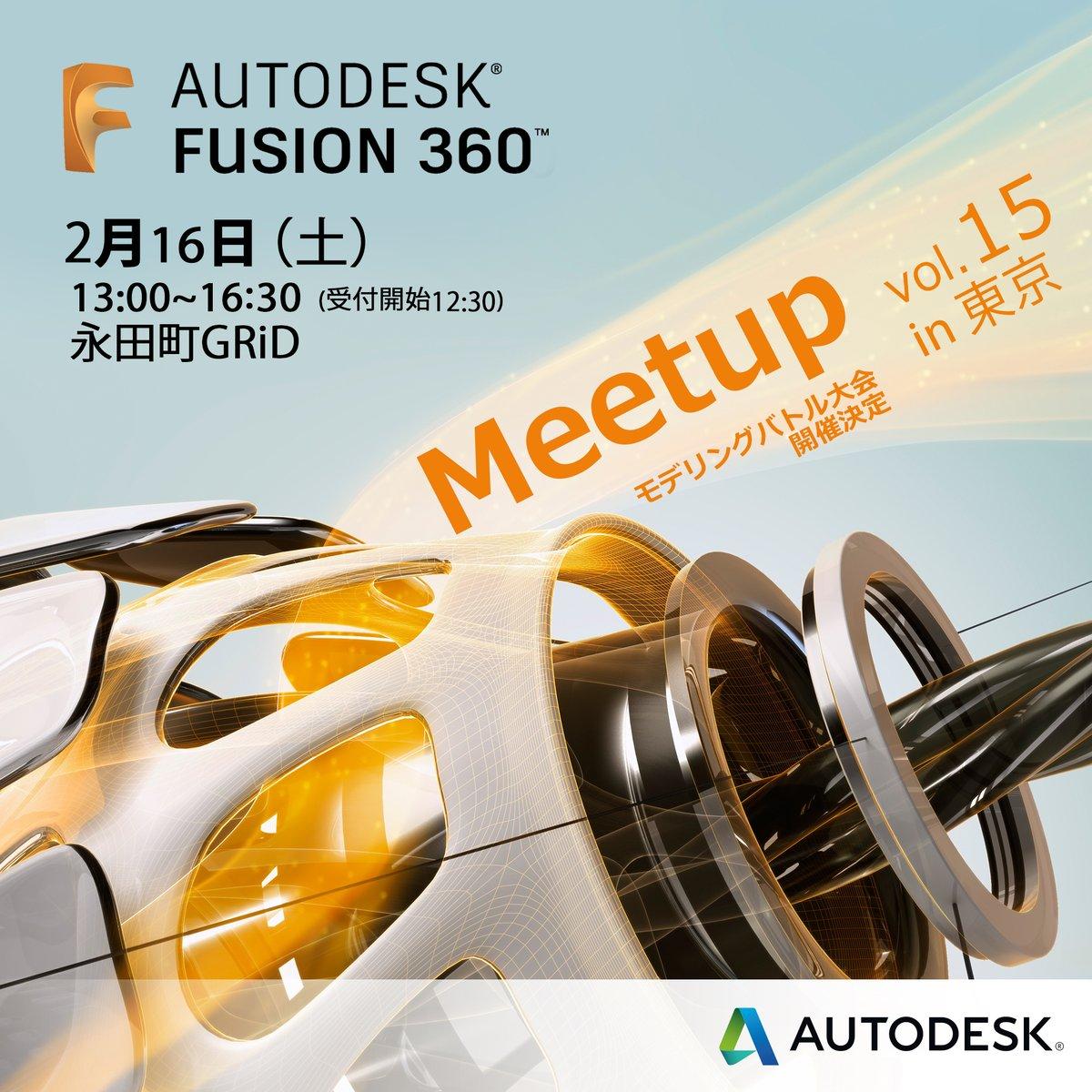 Fusion 360 Meetup 2/16 (土)に東京で開催!!