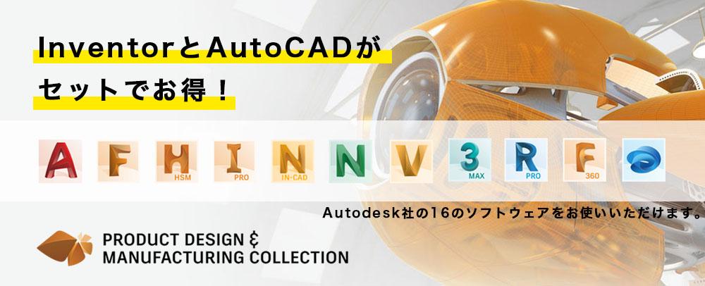 Autodesk社のPDMコレクション