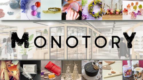 クラウドファンディングMakuakeで話題のプロジェクト!国内最大級ものづくり体験マーケット「MONOTORY」とは?!