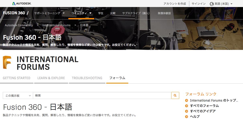 Fusion 360 Autodesk公式日本語フォーラム