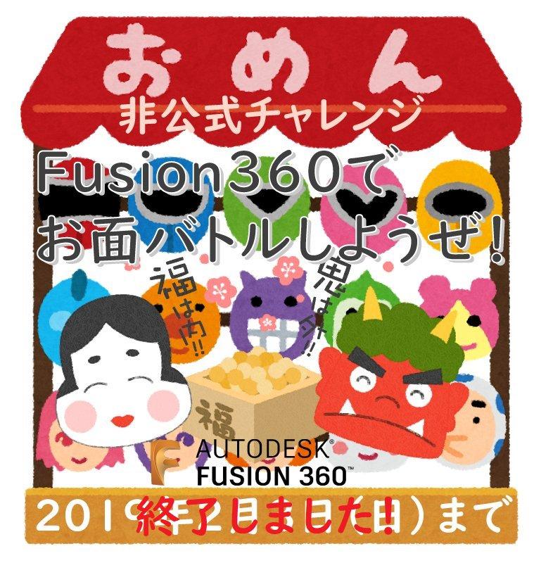 【作品紹介】非公式Fusion 360チャレンジバトル!お面バトルしようぜwww