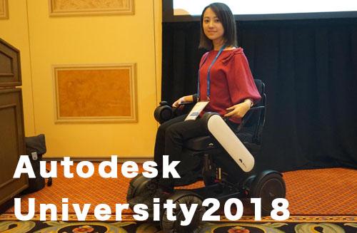 【AUレポート第3弾】Autodesk University2018に潜入!車椅子WHILL を大調査、ジェネレーティブデザインの可能性を探る