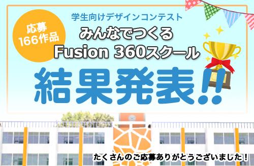 「みんなでつくるFusion 360 スクール」受賞作品の結果発表!