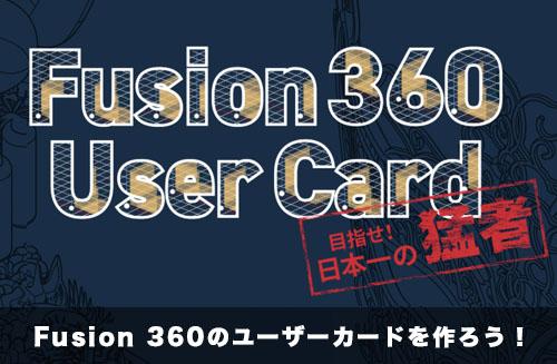 あなたの実力が可視化できる!Fusion 360ユーザーカードを作ってみよう!