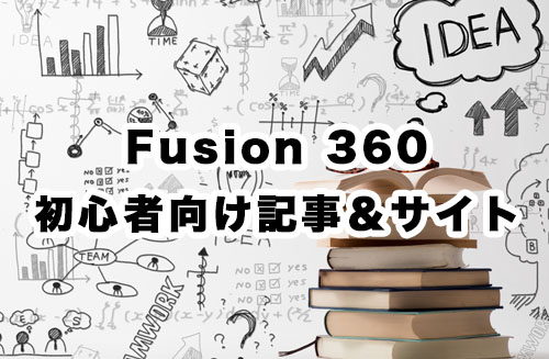 Fusion 360の初心者必見!これさえ見ればOK!おすすめな記事&お役立ちサイト