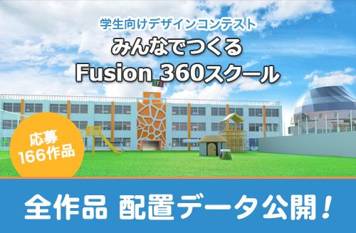 全作品配置データ公開!「みんなでつくる Fusion 360スクール」