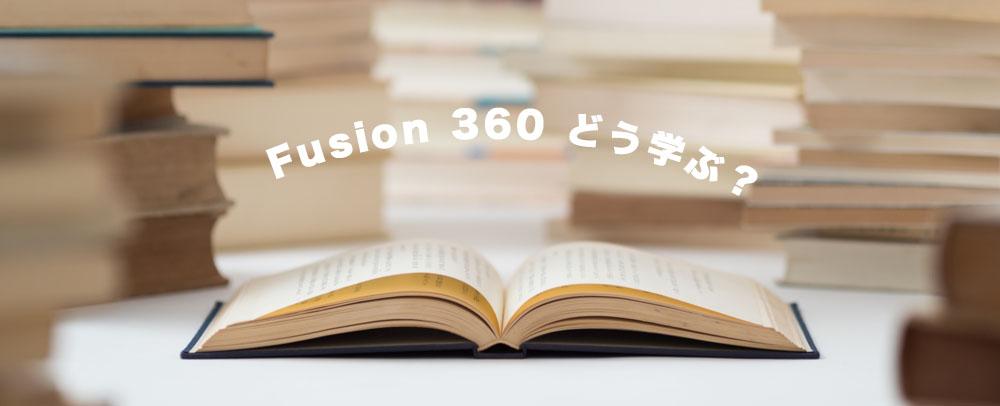 Fusion 360のおすすめな記事&お役立ちサイト