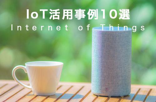 広がるモノのインターネット!最新のIoT活用事例10選