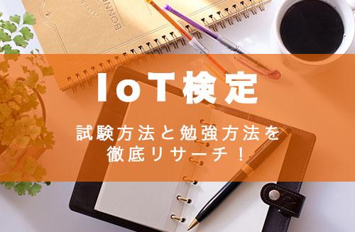 IoT試験の詳細と受験方法!試験内容の比較と勉強方法もご紹介!