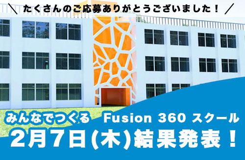 2/7(木)20時〜「みんなでつくるFusion 360 スクール」の結果発表!