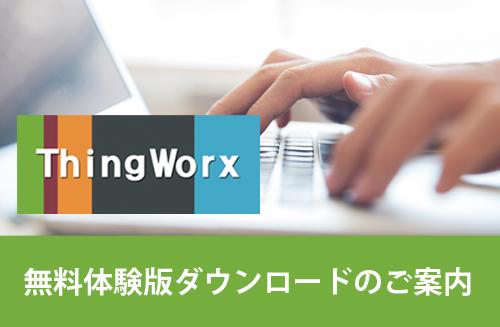 産業系のIoT(IIoT)プラットフォーム「ThingWorx」の無料体験版ダウンロードのご案内
