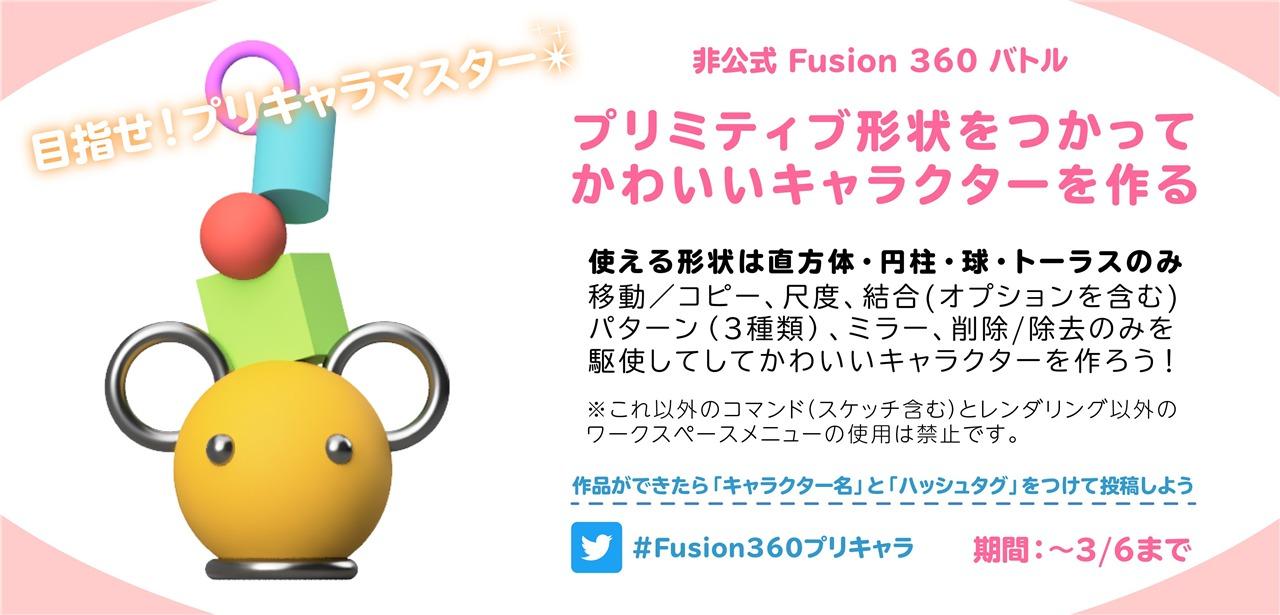 開催中3/6まで!非公式Fusion 360バトル!プリミティブでプリキャラを作ろう♪