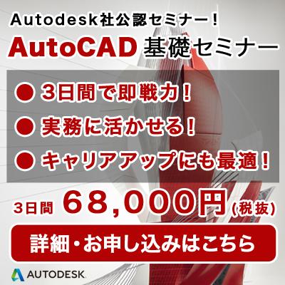 AutoCADセミナー