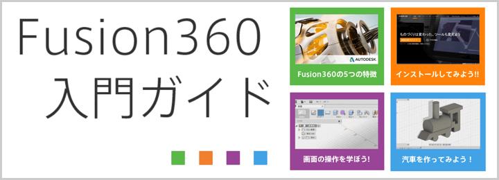はじめての方向け Fusion 360 入門ガイド