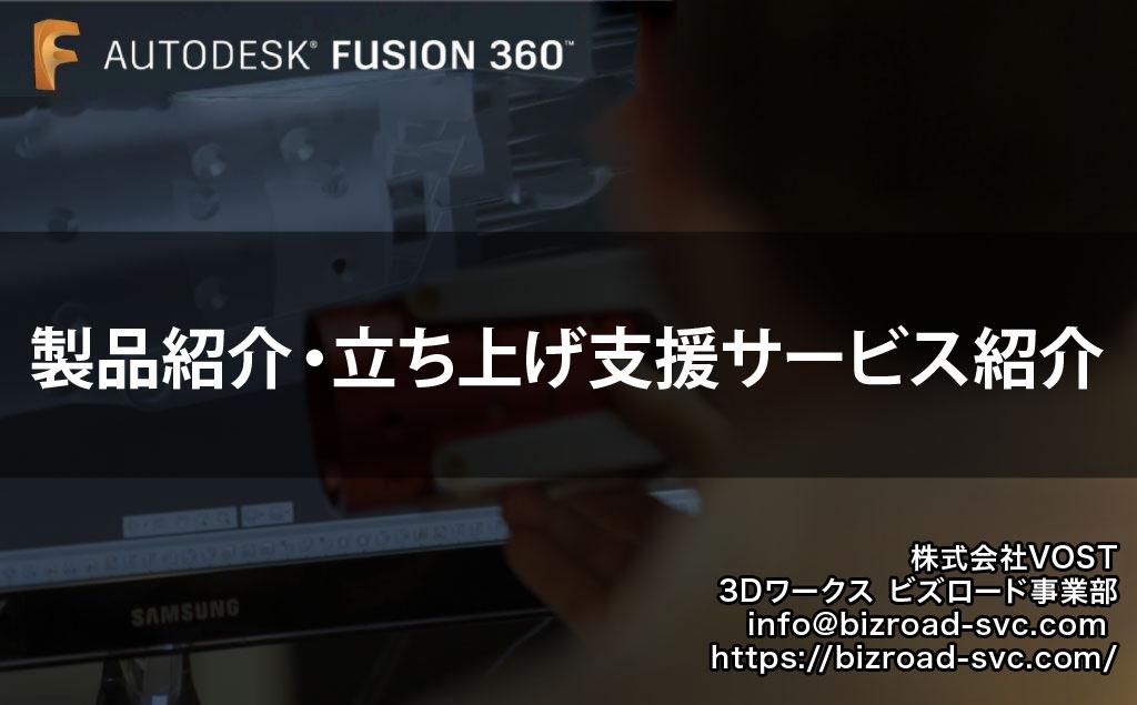 Fusion360 機能紹介
