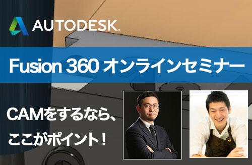 Fusion 360 オンラインセミナー「Fusion 360 でCAMをするなら、ここがポイント!」