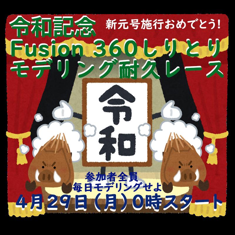 【非公式バトル】新元号施行おめでとう!令和記念Fusion 360しりとりモデリング耐久レースを開催致します♪