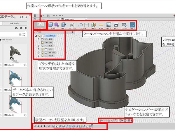 【基本操作編】高機能すぎる無料3DCAD・Fusion360の操作