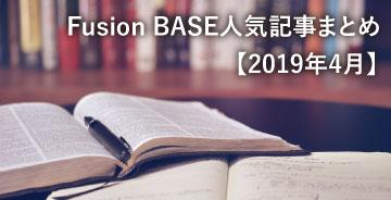 Fusion BASE人気記事まとめ【2019年4月】