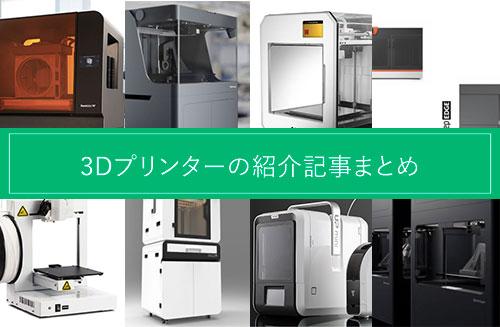 3Dプリンターの紹介記事まとめ