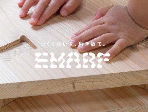 デジタルファブリケーションによる家具づくりサービス「EMARF」、正式運用を開始へ!