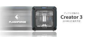準産業用途向けFDM方式3Dプリンター「Creator3」の予約販売開始へ!