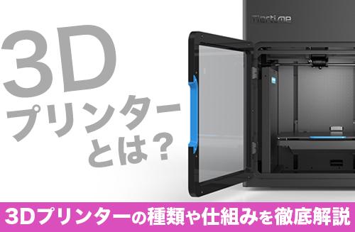 3Dプリンターとは? 造形方式別おすすめ3Dプリンターのまとめ