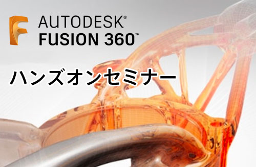 Fusion 360 ハンズオンセミナー 5 月、6 月募集中!