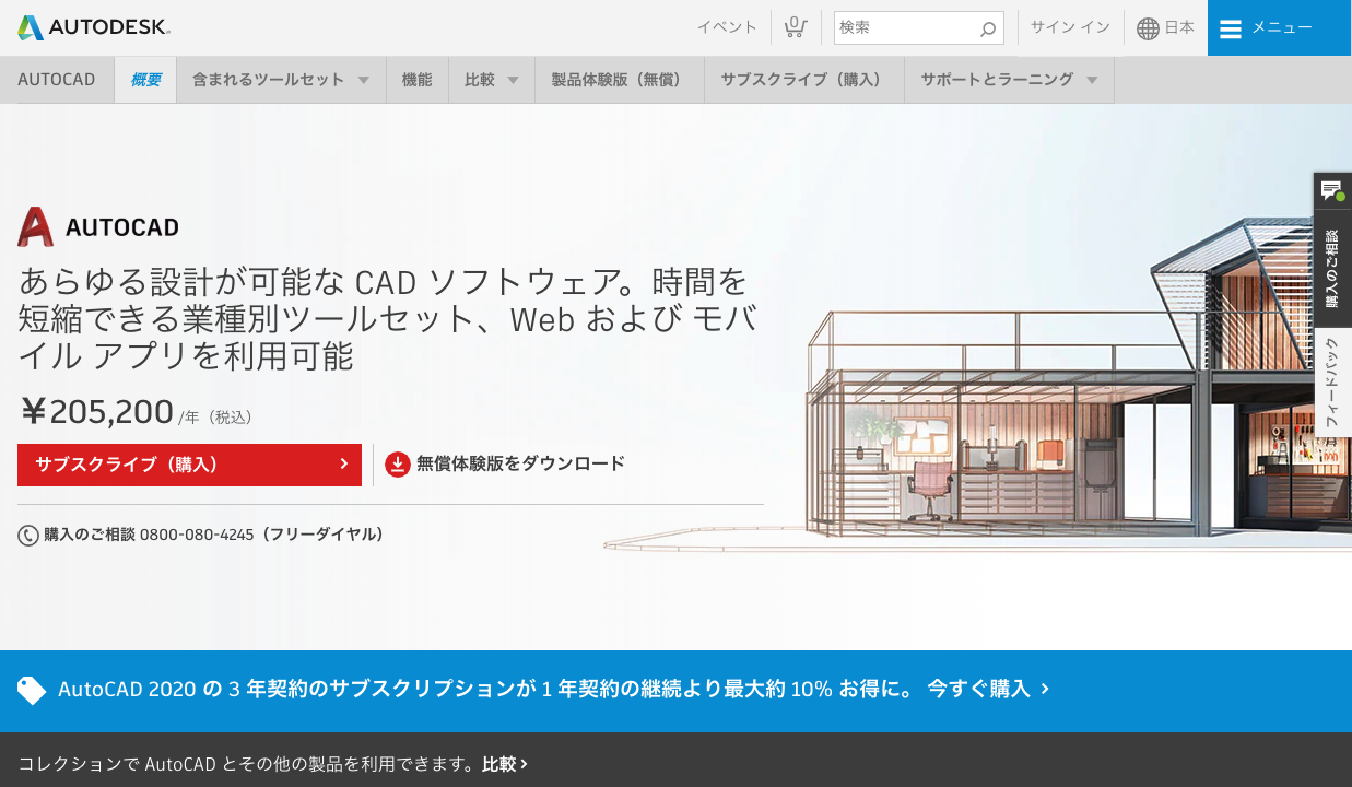 AutoCADの公式サイト