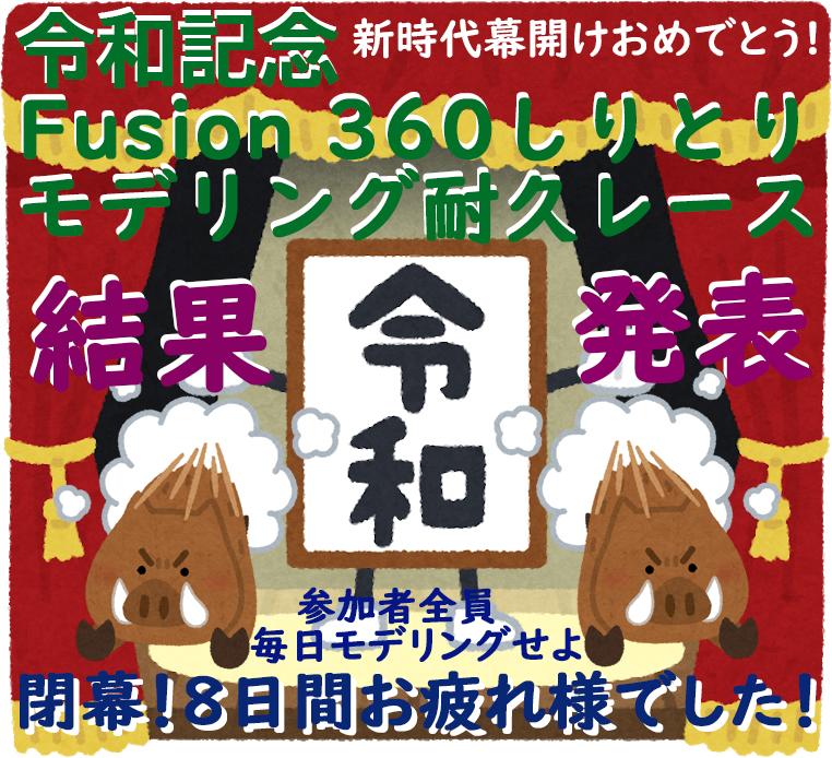【結果発表】非公式モデリングバトル!令和記念Fusion360しりとりモデリング耐久レース!!