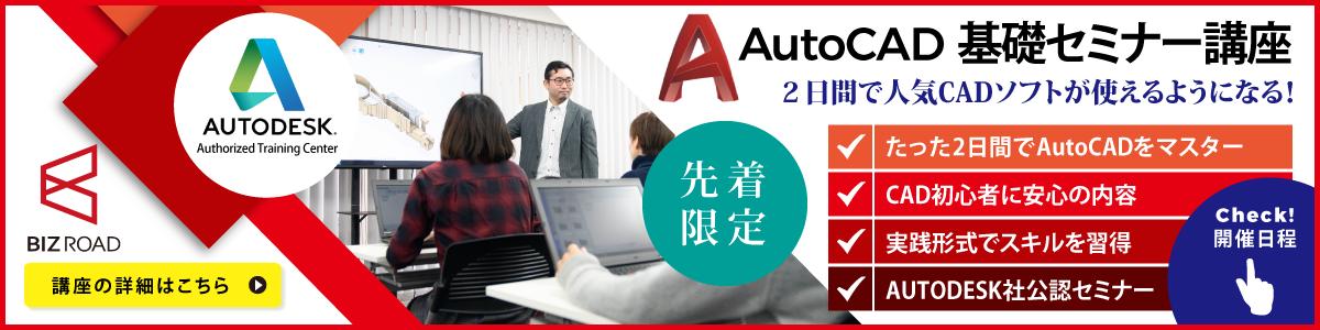 AutoCAD基礎セミナー