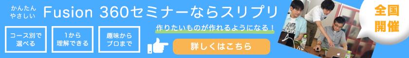 スリプリセミナー