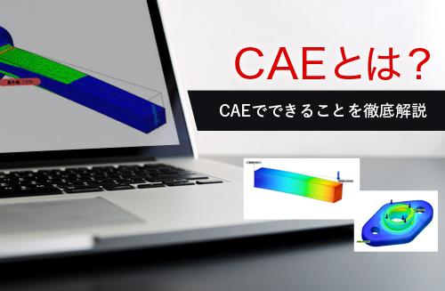 CAEとは?初心者でも分かりやすいようにCAEでできることを徹底解説