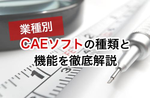 業種別CAEソフトの種類と機能を徹底解説