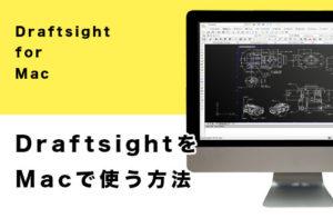 DraftsightをMac OSで使う方法