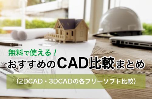 無料(フリー)で使えるおすすめのCAD比較まとめ