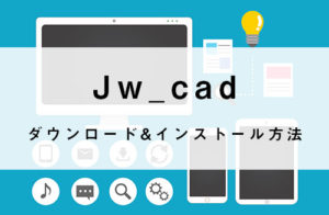 Jw_cadをダウンロード!インストール方法もご紹介!