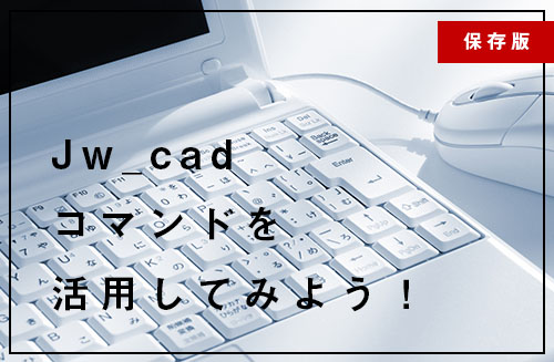 Jw_cadの寸法コマンドの使い方を徹底解説