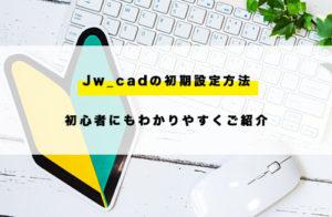 Jw_cadの初期設定方法は?初心者にもわかりやすくご紹介します!