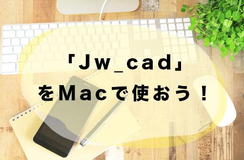 無料2DCAD「Jw_cad」をMacで使おう!インストール方法を解説!