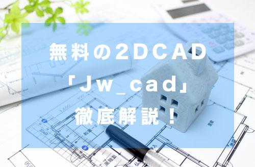 Jw_cadとは?Jw_cadの機能や使い方を徹底解説